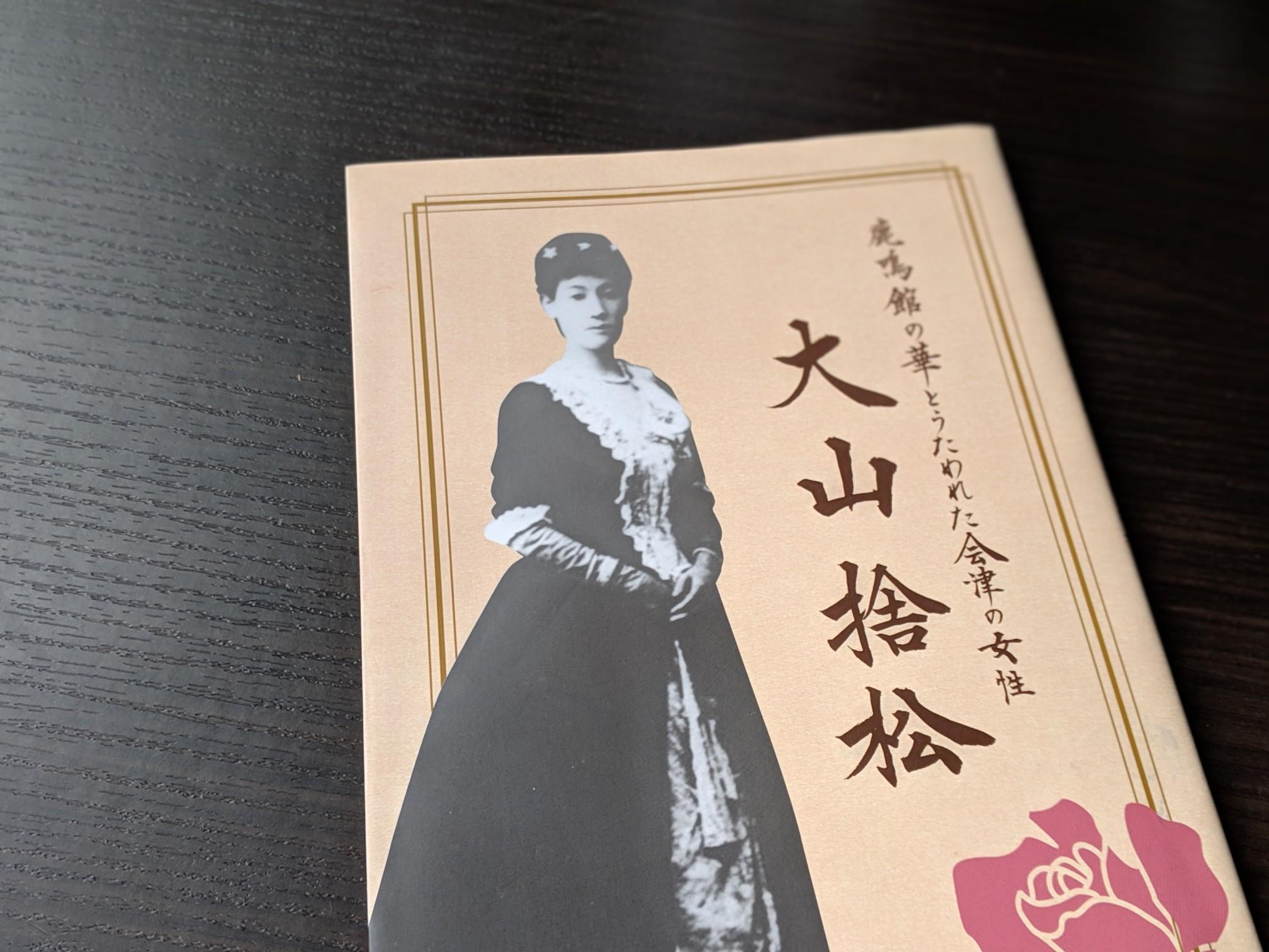大山捨松という女性】新五千円札の顔、津田梅子の盟友 | くつろぎ宿 ...
