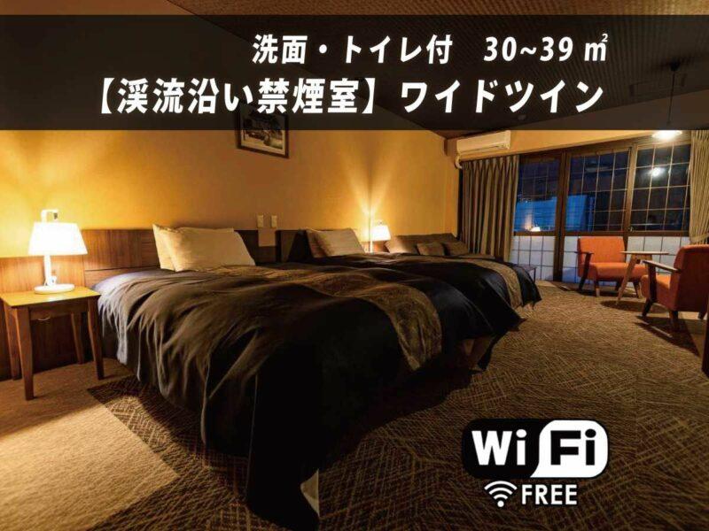 禁煙室【渓流沿い/お勧め】ワイドツインベッドルーム30~39㎡