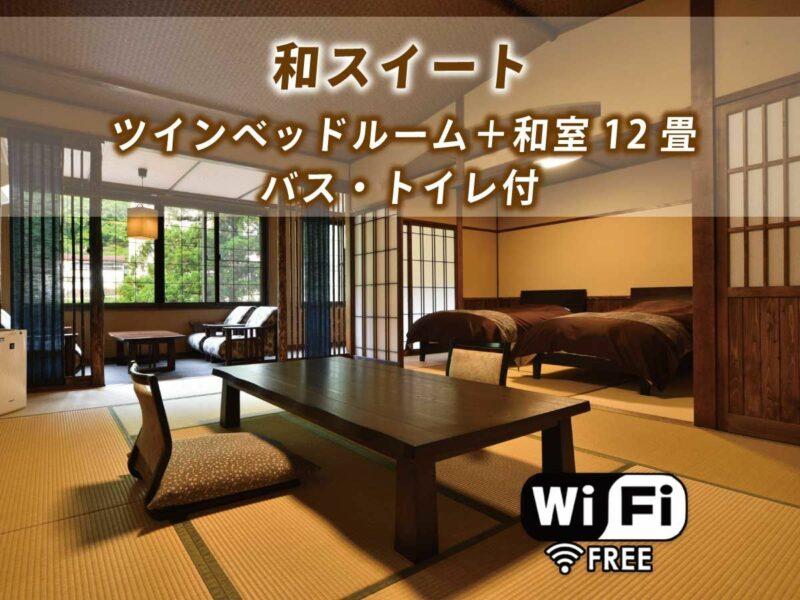 禁煙室【和スイート】和ベッドルーム+和室12畳 バスあり