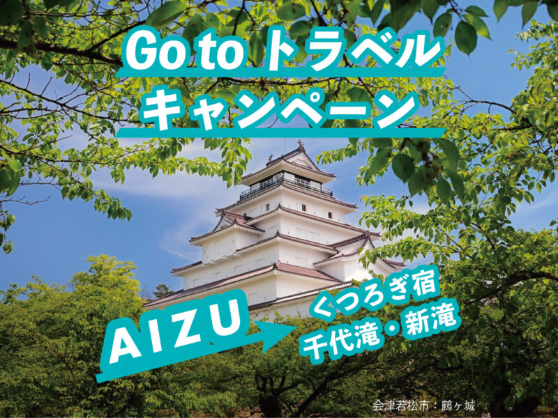 gotoトラベルで会津に行こう