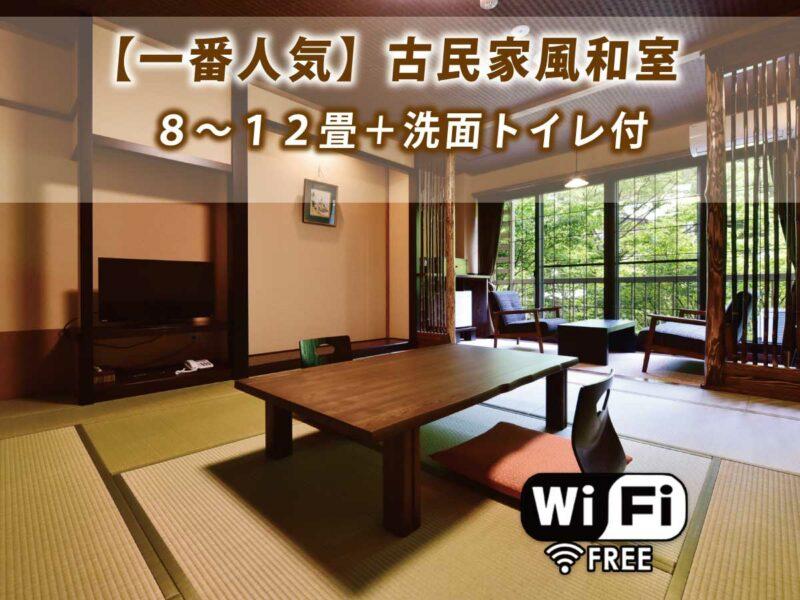 禁煙室【一番人気/古民家風和室】8~12畳の和室部屋