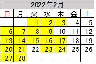 会津若松市民割2月