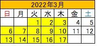 会津若松市民割3月