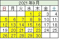 会津若松市民割9月