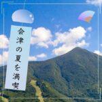 会津の夏を満喫