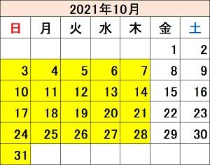 会津若松市民割10月